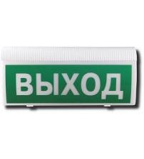 """Астра-Z-2745 Световой указатель """"ВЫХОД"""" Оповещатель световой радиоканальный"""