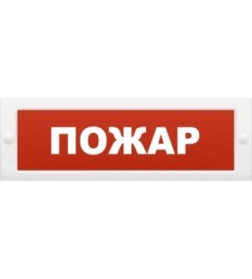 """Молния-12 """"Пожар"""" Оповещатель охранно-пожарный световой (табло)"""