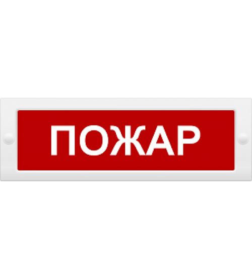 """Молния-12 СН """"Пожар"""" Оповещатель охранно-пожарный световой (табло)"""