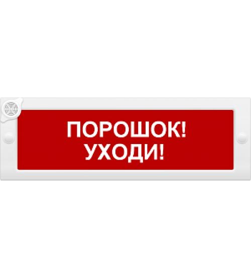 """Молния-12-З """"Порошок уходи"""" Оповещатель охранно-пожарный комбинированный свето-звуковой (табло)"""