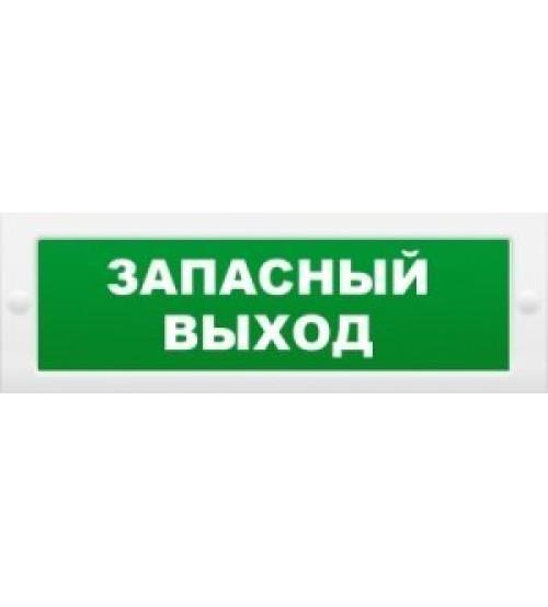 """Молния-12 """"Запасный выход"""" Оповещатель охранно-пожарный световой (табло)"""