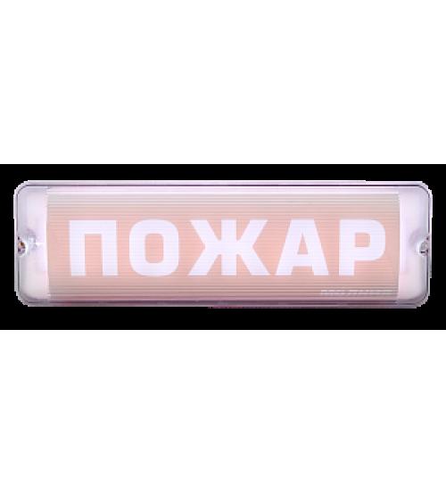 """Молния-220 AQUA СН исп.1 """"Пожар"""""""