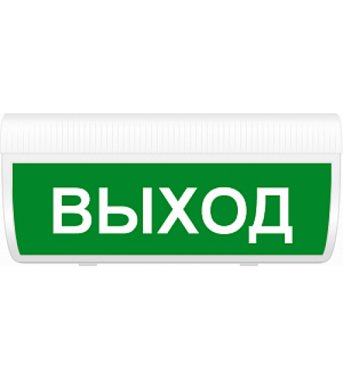 """Молния-24 ГРАНД """"Выход"""" Оповещатель охранно-пожарный световой (табло)"""