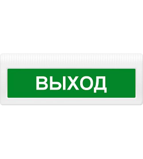 """Молния-24 ЛАЙТ """"Выход"""" Оповещатель охранно-пожарный световой (табло)"""