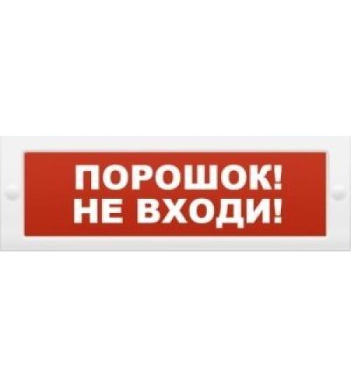 """Молния-24 """"Порошок не входи"""" Оповещатель охранно-пожарный световой (табло)"""