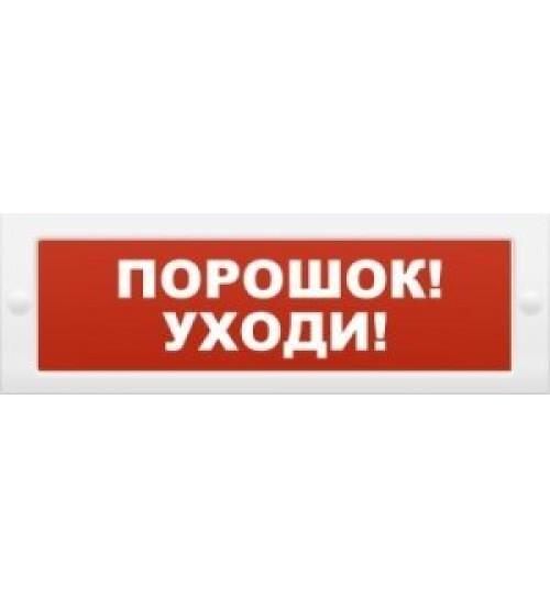 """Молния-24 """"Порошок уходи"""" Оповещатель охранно-пожарный световой (табло)"""