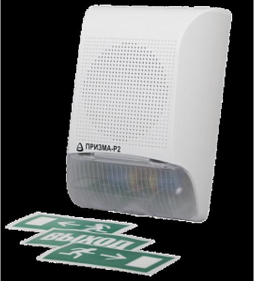Призма-Р2 Оповещатель охранно-пожарный комбинированный свето-звуковой радиоканальный с функцией речевого оповещения