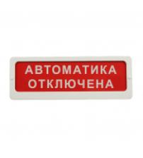 """БЛИК-12 """"АВТОМАТИКА ОТКЛЮЧЕНА"""" Оповещатель пожарный световой (табло)"""