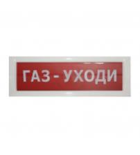 """БЛИК-12 """"ГАЗ УХОДИ"""" Оповещатель пожарный световой (табло)"""