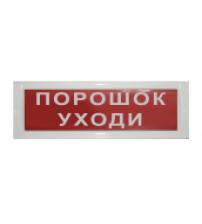 """БЛИК-12 """"ПОРОШОК УХОДИ"""" Оповещатель пожарный световой (табло)"""