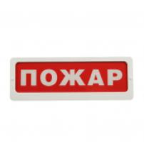 """БЛИК-12 """"ПОЖАР"""" Оповещатель пожарный световой (табло)"""