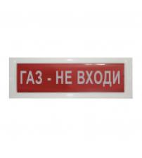 """БЛИК-12 """"ГАЗ НЕ ВХОДИ"""" Оповещатель пожарный световой (табло)"""