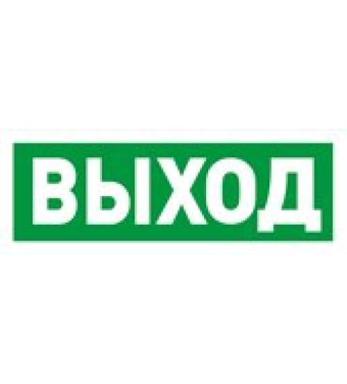 """С2000Р-ОСТ исп.01 """"Выход"""" Оповещатель световой радиоканальный"""