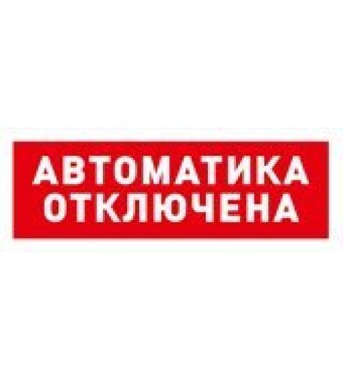 """С2000Р-ОСТ исп.02 """"Автоматика отключена"""" Оповещатель световой радиоканальный"""