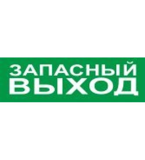 """С2000Р-ОСТ исп.11 """"Запасный выход"""" Оповещатель световой радиоканальный"""