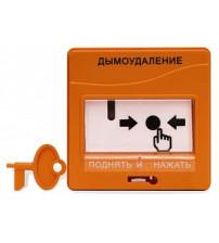 УДП 513-3АМ исп.02 Устройство дистанционного пуска адресное