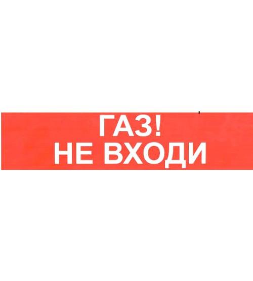 """Сфера (12В) """"ГАЗ! НЕ ВХОДИ"""" (плоское) Оповещатель охранно-пожарный световой (табло)"""