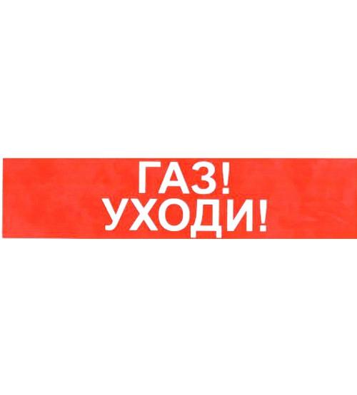 """Сфера (12В) """"ГАЗ! УХОДИ!"""" (плоское) Оповещатель охранно-пожарный световой (табло)"""