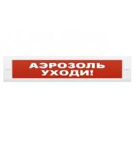 """Молния-12 """"Аэрозоль уходи""""  Оповещатель охранно-пожарный световой (табло)"""