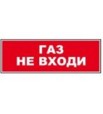 """Молния-12 """"Газ не входи"""" Оповещатель охранно-пожарный световой (табло)"""