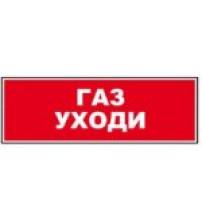 """Молния-12 """"Газ уходи"""" Оповещатель охранно-пожарный световой (табло)"""