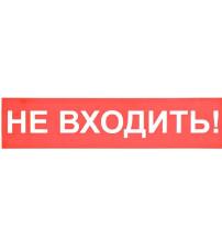 """Сфера (220В) """"Не входить!""""  (плоское) Оповещатель охранно-пожарный световой (табло)"""