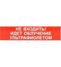 """Сфера (12В) """"НЕ ВХОДИТЬ! ИДЕТ ОБЛУЧЕНИЕ УЛЬТРАФИОЛЕТОМ"""" (плоское) Оповещатель охранно-пожарный световой (табло)"""