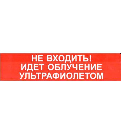 """Сфера (24В) """"НЕ ВХОДИТЬ! ИДЕТ ОБЛУЧЕНИЕ УЛЬТРАФИОЛЕТОМ"""" (плоское) Оповещатель охранно-пожарный световой (табло)"""