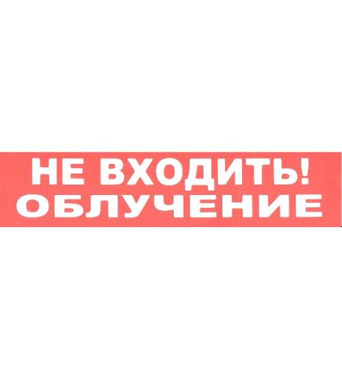 """Сфера (220В) """"НЕ ВХОДИТЬ! ОБЛУЧЕНИЕ""""  (плоское) Оповещатель охранно-пожарный световой (табло)"""