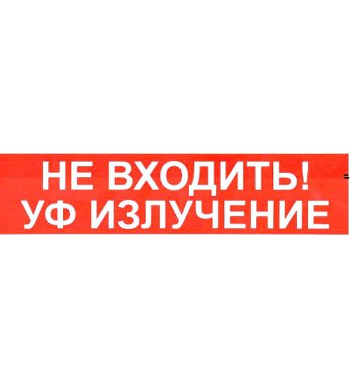 """Сфера (220В) """"НЕ ВХОДИТЬ! УФ ИЗЛУЧЕНИЕ"""" (плоское) Оповещатель охранно-пожарный световой (табло)"""
