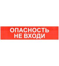 """Сфера (24В) """"ОПАСНОСТЬ НЕ ВХОДИ"""" (плоское) Оповещатель охранно-пожарный световой (табло)"""