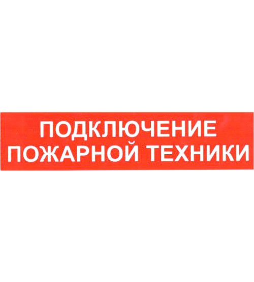 """Сфера (12В) """"Подключение пожарной техники"""" (плоское) Оповещатель охранно-пожарный световой (табло)"""