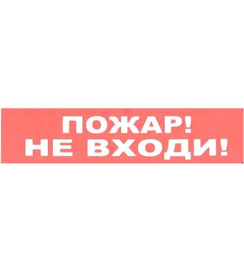 """Сфера (220В) """"ПОЖАР! НЕ ВХОДИ!"""" (плоское) Оповещатель охранно-пожарный световой (табло)"""