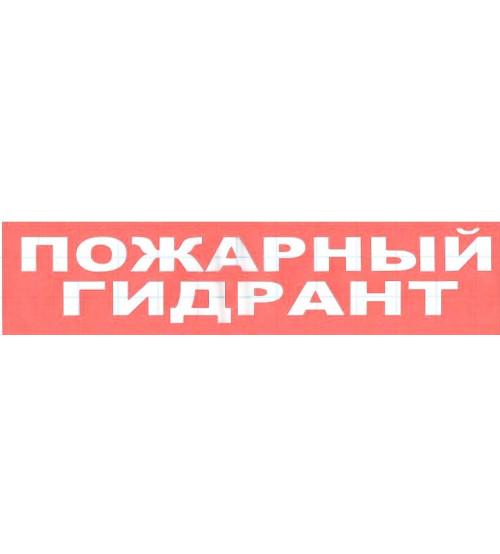 """Сфера (220В) """"Пожарный гидрант""""  (плоское) Оповещатель охранно-пожарный световой (табло)"""