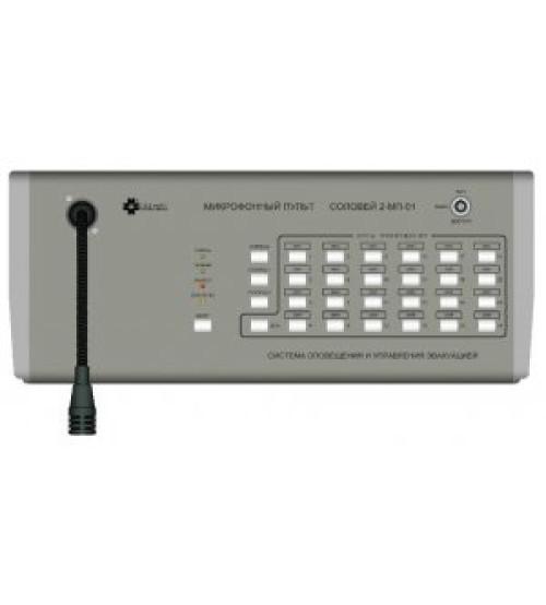 Соловей-МП-01 Микрофонный пульт на 1 зону