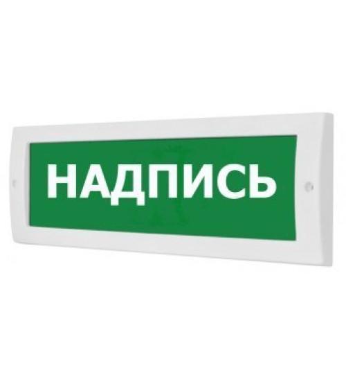 """Сфера (220В) """"ВХОДИТЕ!""""  (плоское) Оповещатель охранно-пожарный световой (табло)"""