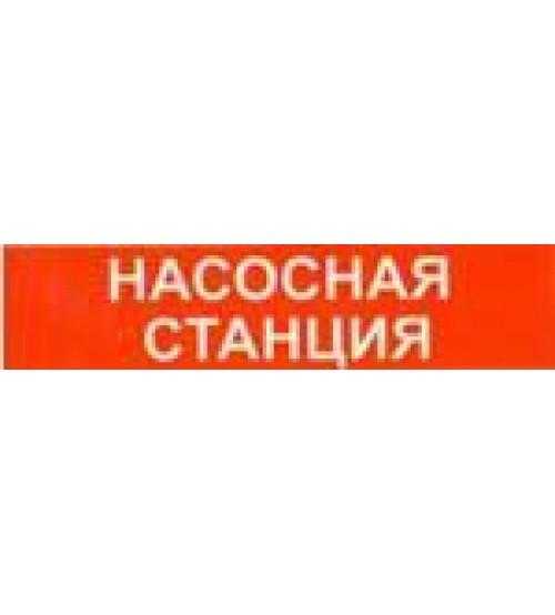 """Сфера (220В) """"Насосная станция""""  (плоское) Оповещатель охранно-пожарный световой (табло)"""
