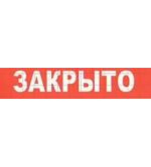 """Сфера (24В) """"ЗАКРЫТО"""" (плоское) Оповещатель охранно-пожарный световой (табло)"""