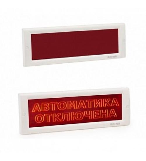 """КРИСТАЛЛ-12 СН """"Выход"""" Световое табло со скрытой надписью"""