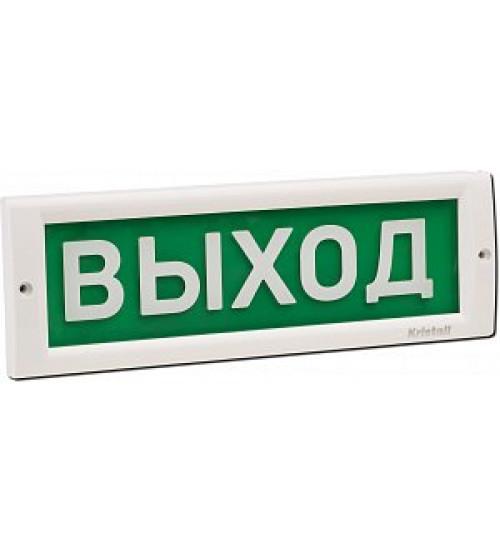 """КРИСТАЛЛ-24 """"Выход"""" Оповещатель охранно-пожарный световой (табло)"""