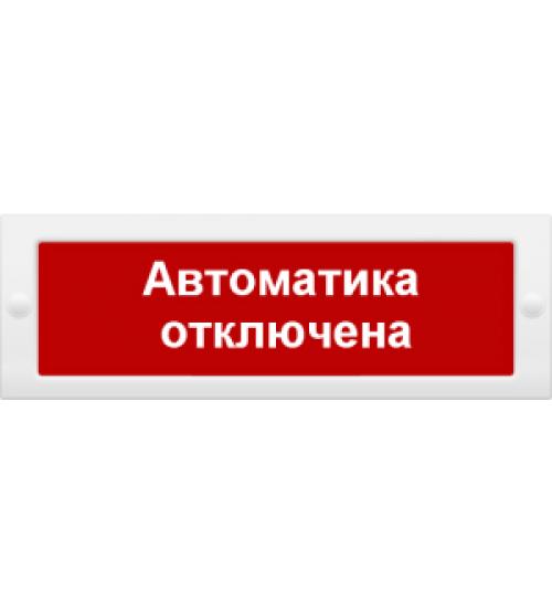 """Молния-12В """"Автоматика отключена"""" Оповещатель охранно-пожарный световой (табло)"""