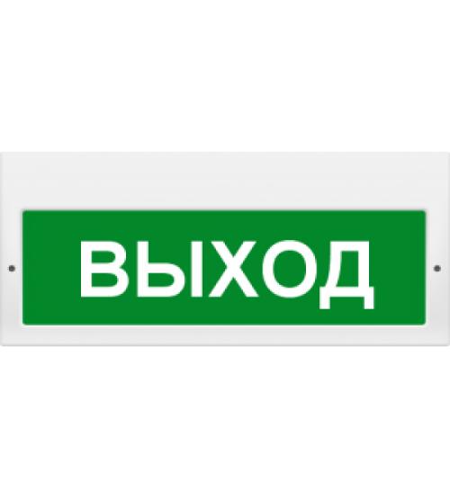 """Молния-220 """"Выход"""" Оповещатель охранно-пожарный световой (табло)"""