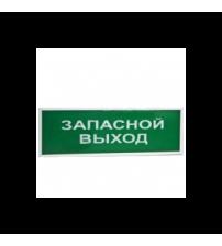 """Сфера (220В) """"ЗАПАСНОЙ ВЫХОД""""  (плоское) Оповещатель охранно-пожарный световой (табло)"""