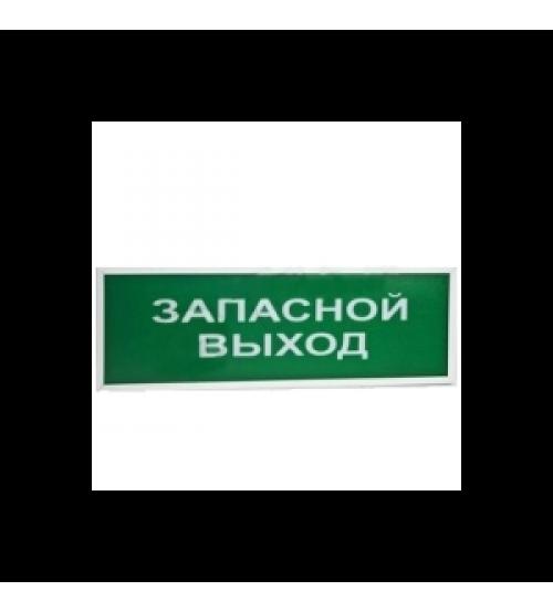 """Сфера (24В) """"ЗАПАСНОЙ ВЫХОД""""  (плоское) Оповещатель охранно-пожарный световой (табло)"""