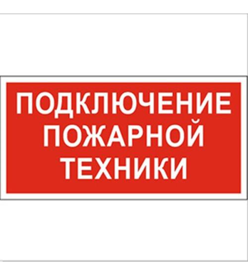 """Сфера (220В) """"Подключение пожарной техники"""" (плоское) Оповещатель охранно-пожарный световой (табло)"""