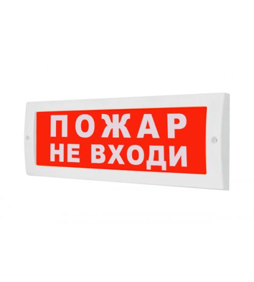 """Сфера (24В) """"ПОЖАР! НЕ ВХОДИ!"""" (плоское) Оповещатель охранно-пожарный световой (табло)"""