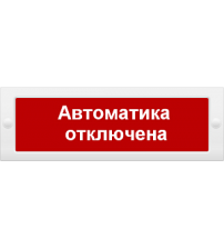 """Сфера (220В) """"АВТОМАТИКА ОТКЛЮЧЕНА"""" (плоское) Оповещатель охранно-пожарный световой (табло)"""