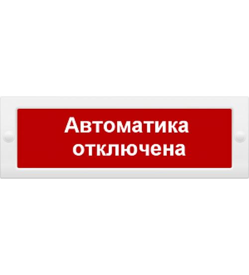 """Сфера (12В) """"АВТОМАТИКА ОТКЛЮЧЕНА"""" (плоское) Оповещатель охранно-пожарный световой (табло)"""