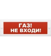 """Сфера (220В) """"ГАЗ! НЕ ВХОДИ!"""" (плоское) Оповещатель охранно-пожарный световой (табло)"""