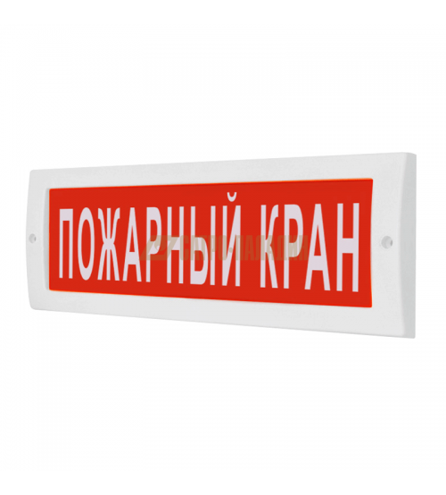 """Сфера (12В) """"Пожарный кран"""" (плоское) Оповещатель охранно-пожарный световой (табло)"""